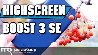 Highscreen Boost 3 SE обзор смартфона