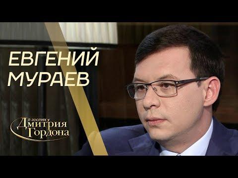 """Евгений Мураев. """"В"""