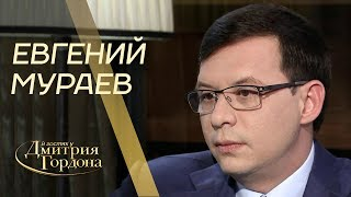 Фото Евгений Мураев. В гостях у Дмитрия Гордона 2019