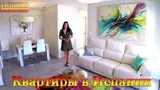 Квартиры в Испании от застройщика, новая недвижимость Испании 2017(, 2017-04-20T15:00:07.000Z)