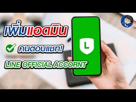 วิธีเพิ่มแอดมิน line official account
