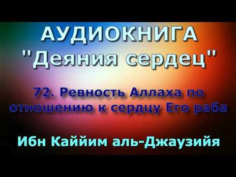 72. Ревность Аллаха по отношению к сердцу Его раба - Деяния сердец (АУДИОКНИГА)