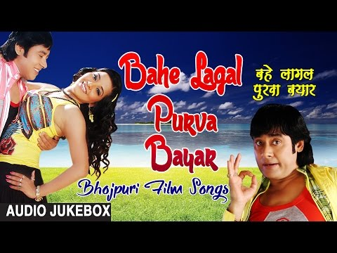 BAHE LAGAL PURVA BAYAR | BHOJPURI FILM SONGS AUDIO JUKEBOX | SINGER - SUNIL CHHAILA BIHARI