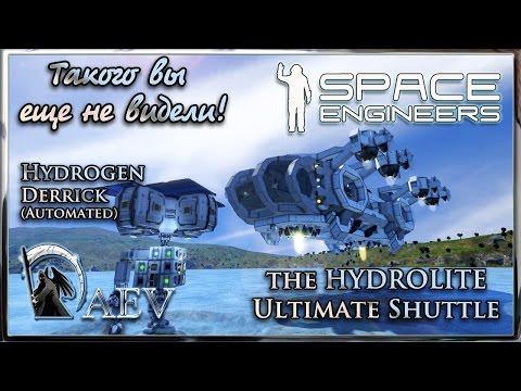 Space Engineers Такого вы еще не видели! The HYDROLITE & Hydrogen  Derrick