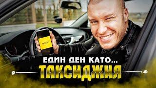 ДЕН като ТАКСИДЖИЯ еп. 2 (Taxi MAXIM)