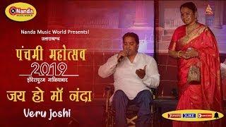 पंचमी महोत्सव इंदिरापुरम गाजियाबाद 2019 | veeru joshi | Jai ho Maa Nanda Devi | | Episode 02 |