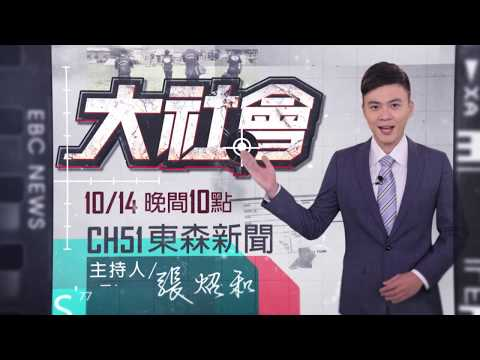【大社會】特別報導 10/14(日)22:00鎖定CH51東森新聞