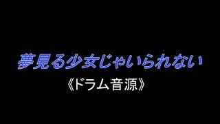夢見る少女じゃいられない / 相川七瀬【ドラム音源】ギター、ベース練習...
