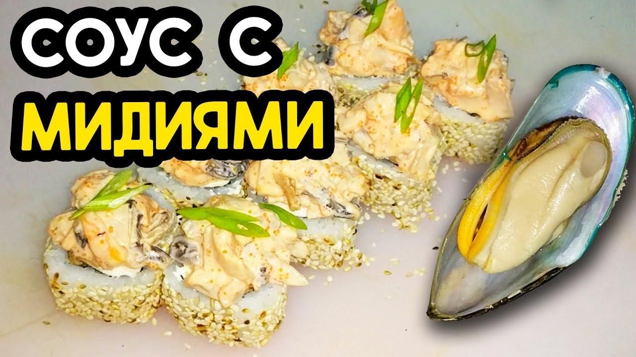 Нежный ролл для тех кто любит мидии. Sushi Roll