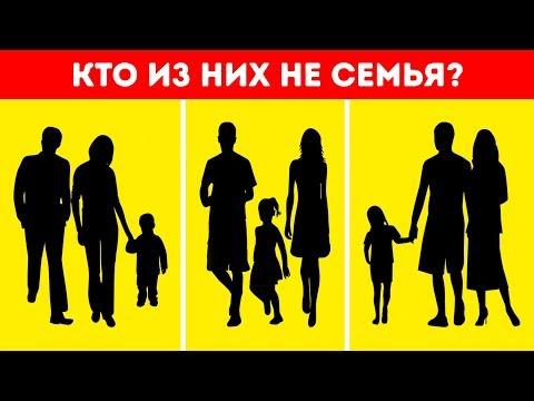Психологический Тест: Угадайте, Кто из Них Не Семья - Видео приколы ржачные до слез