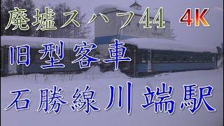 (4K)スハフ44石勝線川端駅・廃墟の旧型客車(Kawabata Station in Sekisho Line, Hokkaido, Japan)