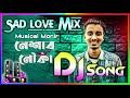 Gambar cover Priya Priya Priya Amay Dhoka Deiace Dj 💕🛶নেশার নৌকা⛵Bangali sad love  Dj remix💕Bangla Dj Song 2020