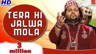 Tera Hi Jalwa Tha Mola | Chand Qadri Afzal Chisti | Tera Jalwa | Superhit Qawwali