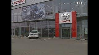 Красноярцы не могут забрать купленные автомобили в «Тойота Цетре»