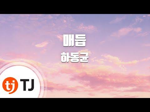 Knot 매듭_Ha Dong Gyun 하동균_TJ노래방 (Karaoke/lyrics/romanization/KOREAN)