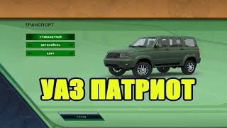 3D инструктор (City Car Driving) - УАЗ Патриот (UAZ Patriot)