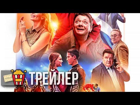 КОМАНДА МЕЧТЫ — Официальный трейлер | 2019