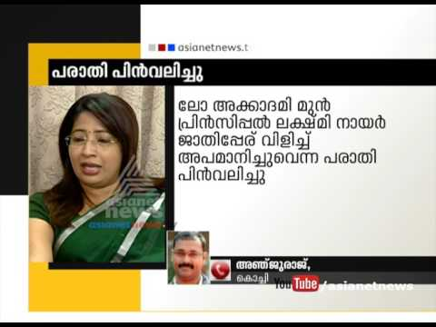 Complaint against Lekshmi Nair withdrawn by complainant