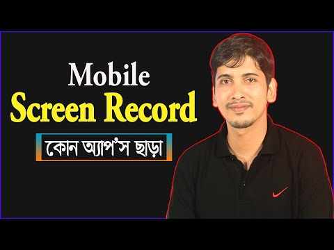 How to Record Mobile Screen