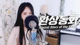 IZ*ONE (아이즈원) - '환상동화 (Secret …