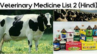 Veterinary medicine list | veterinary treatment | पशु