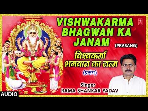 VISHWAKARMA BHAGWAN KA JANAM | BHOJPURI PRASANG - FULL AUDIO | SINGER - RAMA SHANKAR YADAV