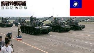4K 中華民國(台灣)抗戰勝利閱兵 2015 Roc(TW) Parade 音效加強版