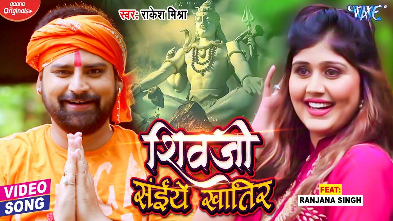 #Video || DJ पर धमाल मचा रहा है #Rakesh Mishra का ये गाना - Shivji Saiye Khatir || #New Bolbam Song
