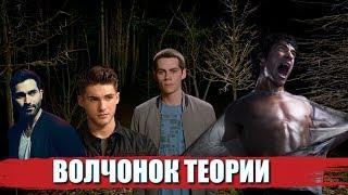СТАЙЛЗ УБИЛ СВОЮ МАТЬ?ВОЛЧОНОК ТЕОРИИ/ Teen Wolf Theory