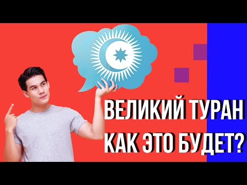ВЕЛИКИЙ ТУРАН // Как это будет? (Подкаст с политологом)