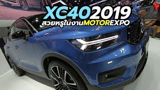 ชมความงาม Volvo XC40 2019 ใหม่ พร้อมราคา ในงาน Motor Expo 2018 | CarCebuts