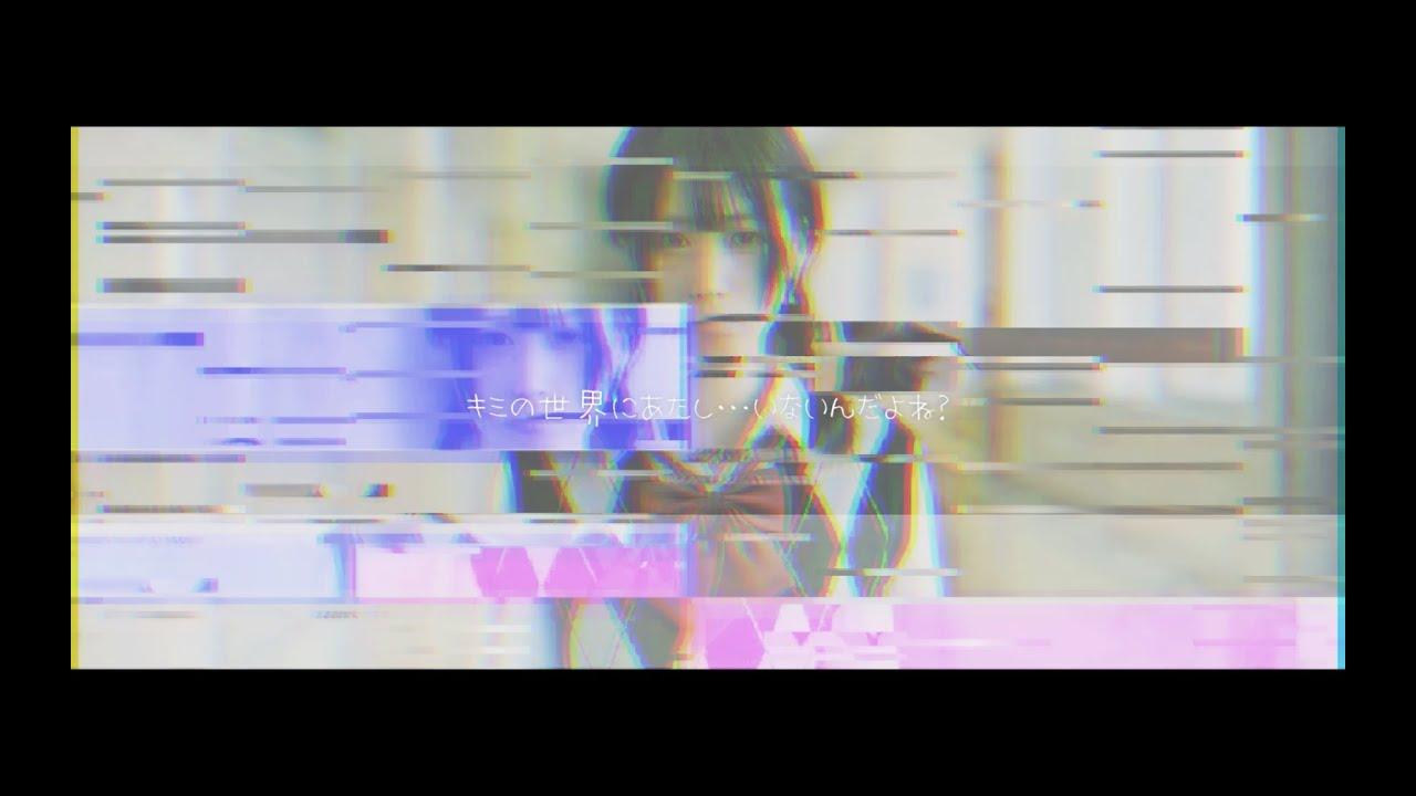 """ぜんぶ君のせいだ。""""キミ君シンドロームX""""Official MusicVideo"""