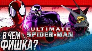Ultimate Spider Man И В ЧЁМ ФИШКА?
