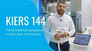 KIERS-144 – обзор аппарата на выставке InterCHARM 2019