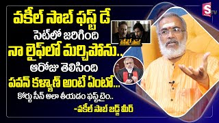 Vakeel Saab Judge Meer Interesting Real Facts about Pawan Kalyan| Vakeel Saab Judge Latest Interview