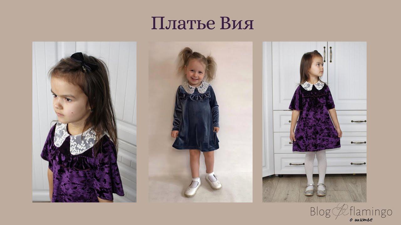 Детское платье из бархата. Готовая выкройка, платье на ...