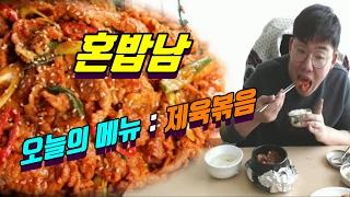 [2월6일] 혼밥남 - 오늘의 메뉴는 제육볶음