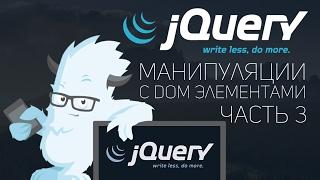 Уроки jQuery #9   Манипуляции с DOM.Offset,Position,Height,innerHeight
