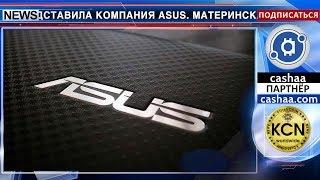Материнку на 20 видеокарт представил Asus