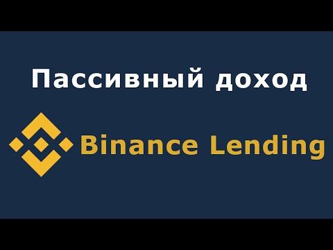 Binance Lending обзор - пассивный доход на бирже Бинанс, подробная инструкция
