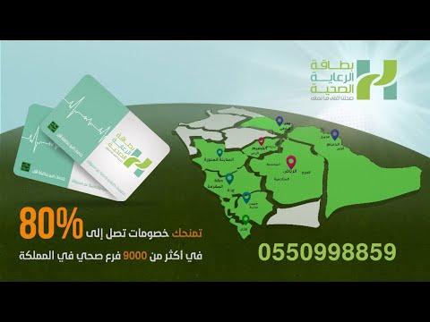 إعلان سناب شات |  بطاقة الرعاية الصحية للخصومات الطبية 🏨