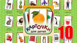 Учебные Карточки (Домана) для детей №10 - Город и городская жизнь