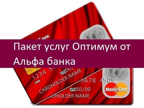 Альфа банк онлайн помощь