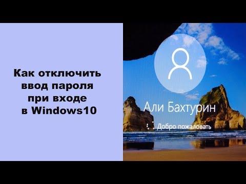 Как отключить ввод пароля при входе в Windows10