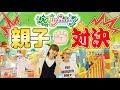 モーリーファンタジー☆Mollyfantasy★クレーンゲーム親子対決!お助けマン登場でボロ勝ち!?