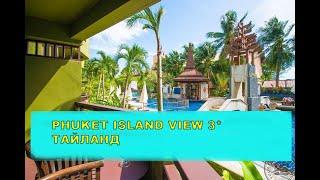 Обзор отеля PHUKET ISLAND VIEW 3