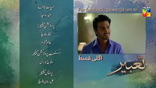 Tabeer Episode #18 Promo HUM TV Drama