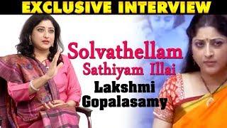 Solvathellam Sathiyam Illai - Lakshmi Gopalasamy Candid Interview | Galatta Exclusive | Aruvi