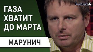 Будет ли газ? Газпром vs Нафтогаз: Марунич - Коболев, Витренко,Зеленский