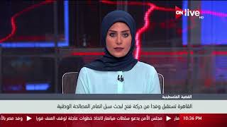 القاهرة تستقبل وفدا من حركة فتح لبحث سبل اتمام المصالحة الوطنية الفلسطينية